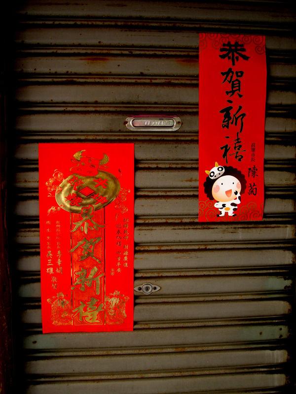 protecting doors