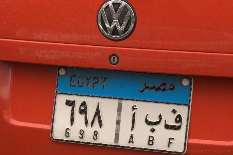 egyptian license plate