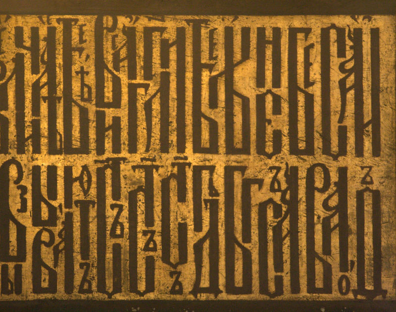 bulgarian cyrillic in a church