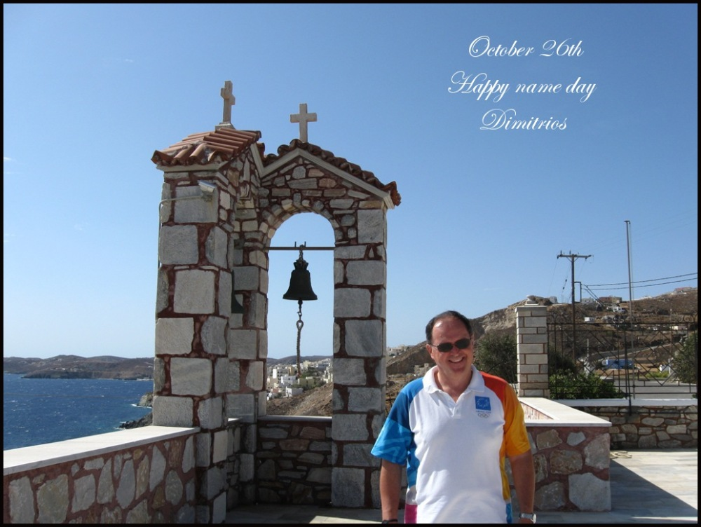 Saint Dimitrios Day
