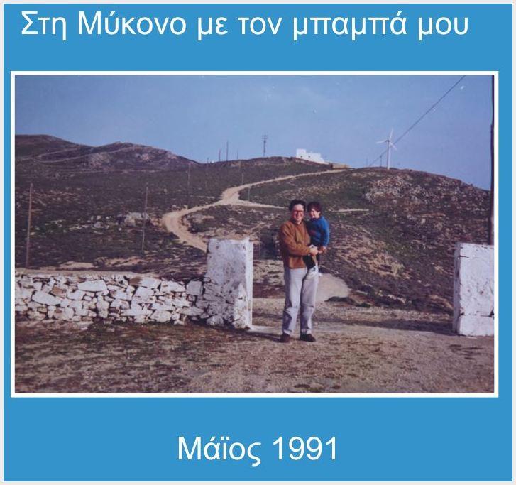 Mykonos 1991