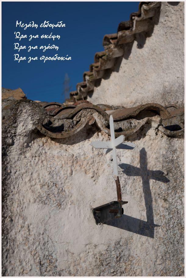 GREEK ORTHODOX EASTER SUNDAY