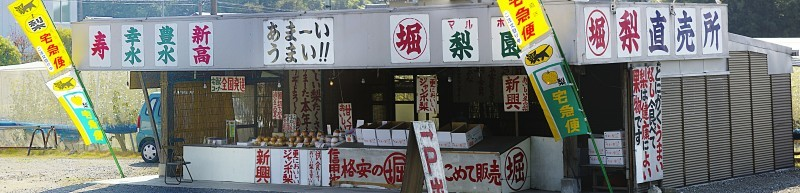 Japan roadside fruit stand