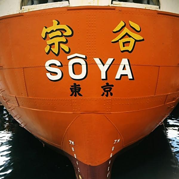 """Museum ship """"Soya"""" at Tokyo maritime museum"""