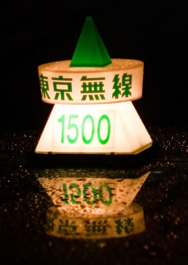 Tokyo Musen 1500