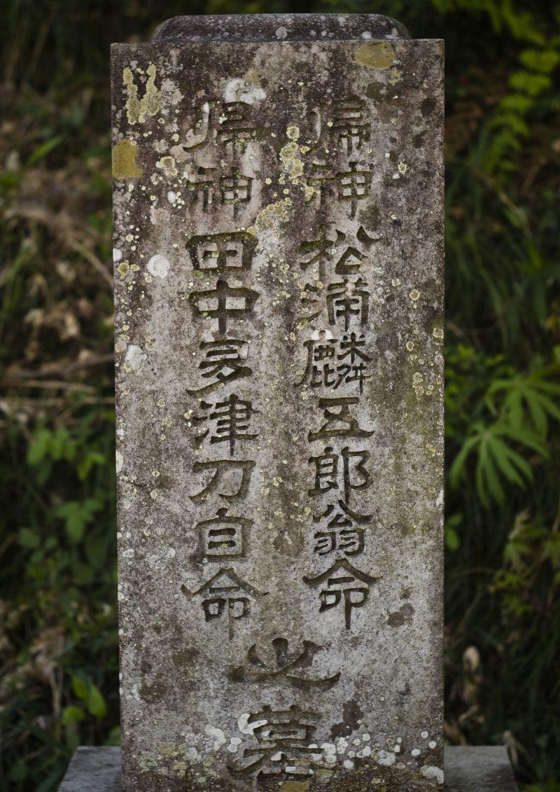 Matsuura Family Cemetery (Shimonita) III