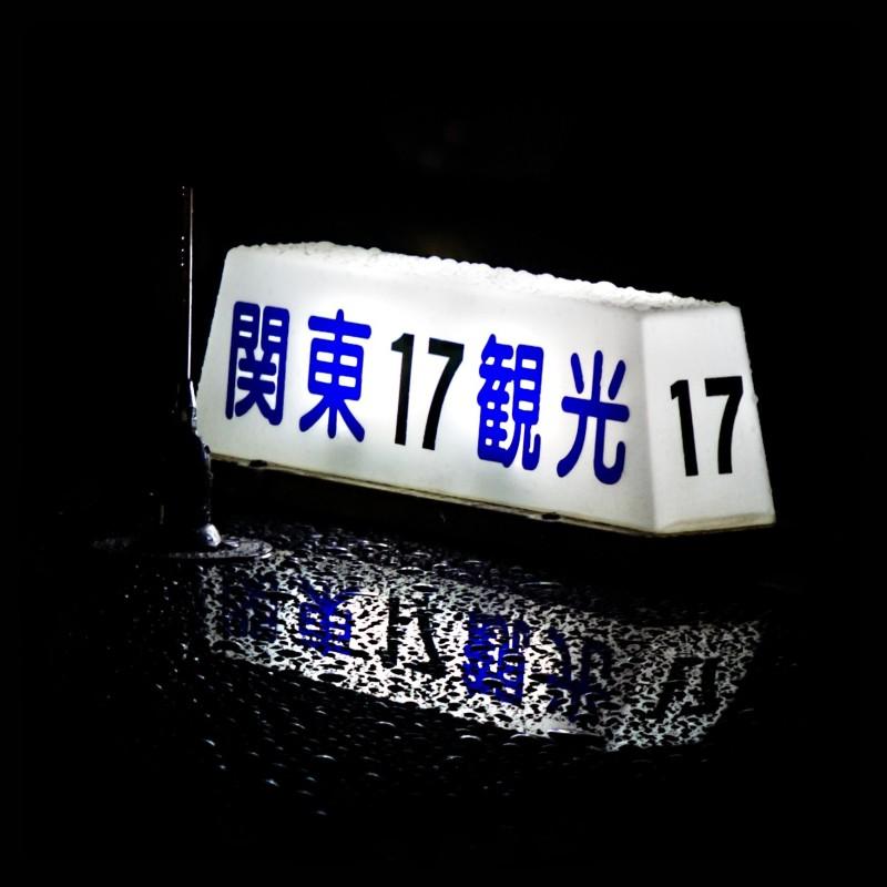 関東観光 17