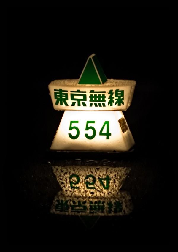 東京無線 554