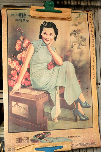 old chinese poster ffrom the 50's