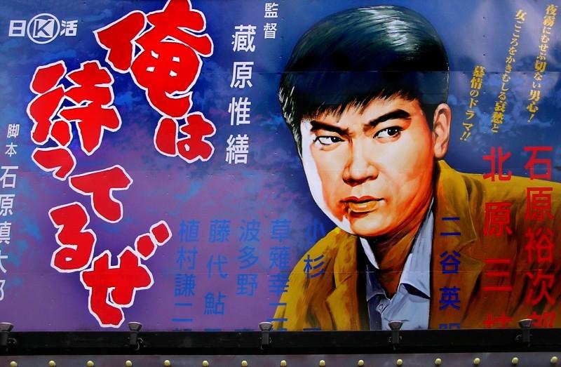 izakaya Okayama movie billboard