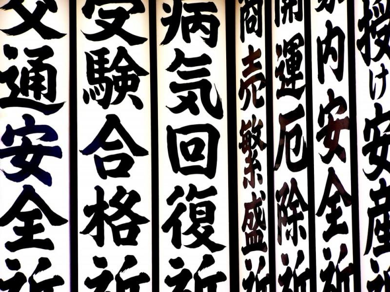 Kiyomizu-dera Japan Kyoto wishes shrine