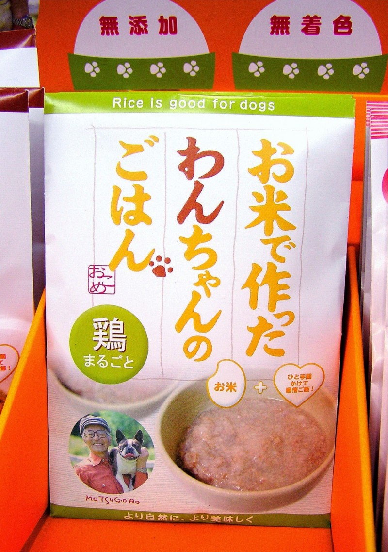 dog-food rice japan
