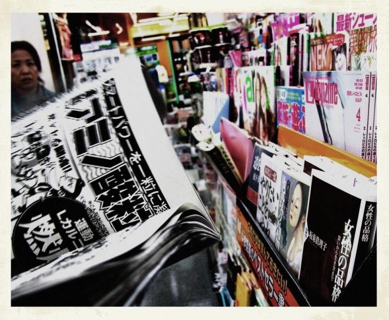 Convenience store magazine Amagasaki Japan