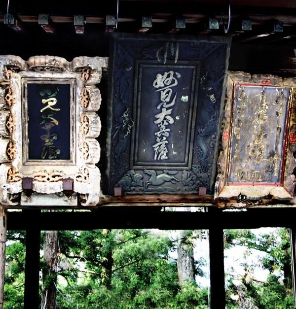 japan shrine hyogo myoken kawanishi sign
