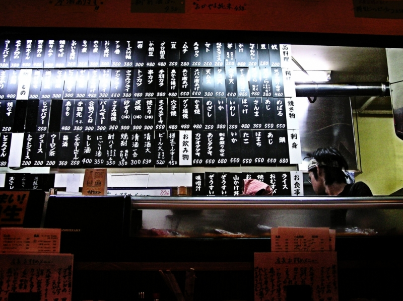izakaya Okayama counter menu japan