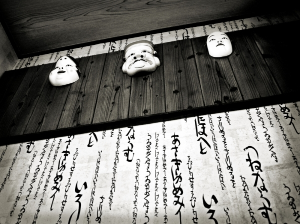 Izakaya  Okayama mask wall japan