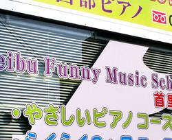 music school sign Naha Okinawa Japan