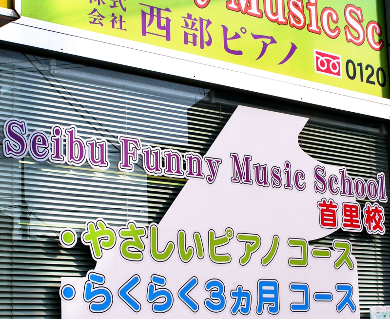 music school sign Naha Okinawa Japan