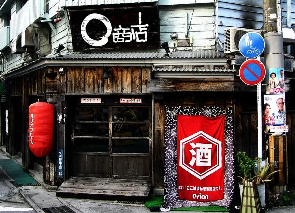 izakaya Naha Okinawa Japan