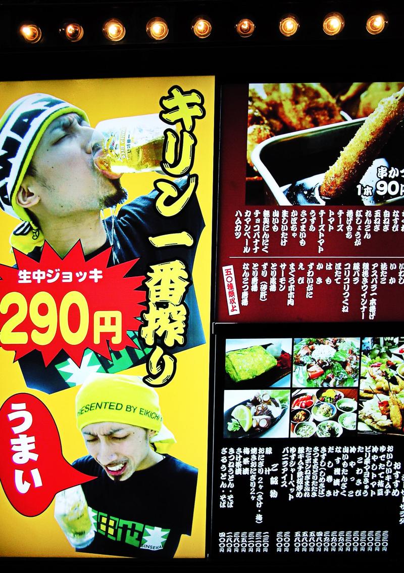 Street Menu, Shinsekai Tennoji Osaka izakaya Japan