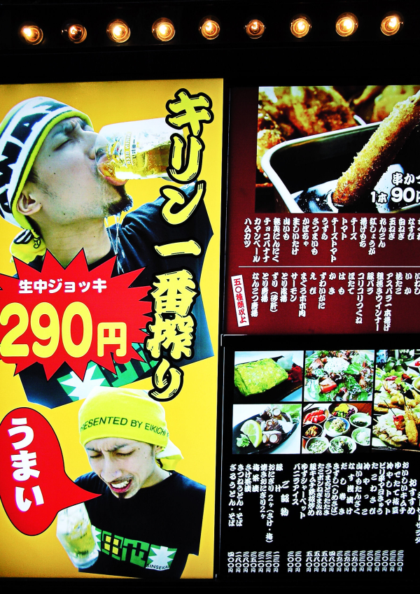 Street Menu, Shinsekai 3