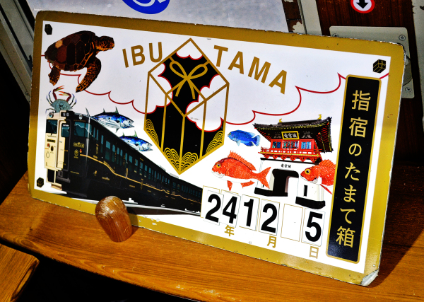 kagoshima kyushu japan train ibutama sign