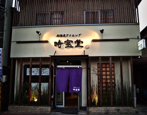 okayama senoo japan izakaya street  jihoudou 時宝堂