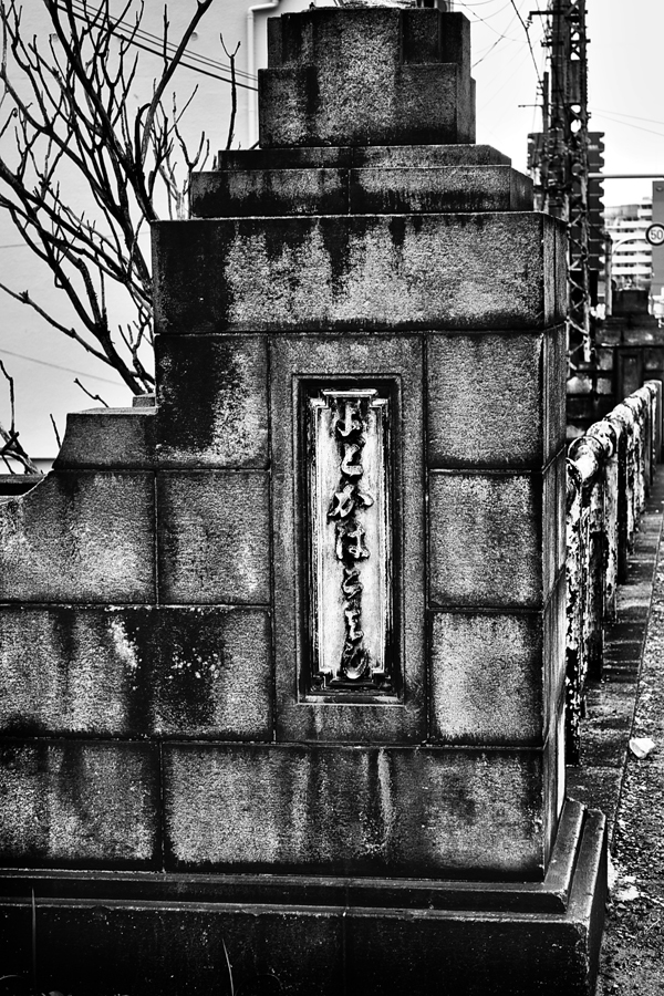 osaka umeda japan yodogawa bridge