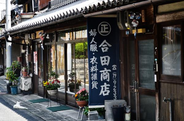 Streets of Shimotsui 2
