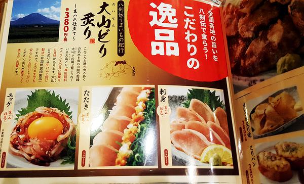 okayama japan izakaya menu