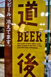 matsuyama japan shikoku shop sign beer