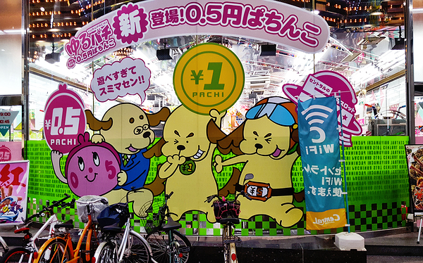 kochi shikoku japan street pachinko
