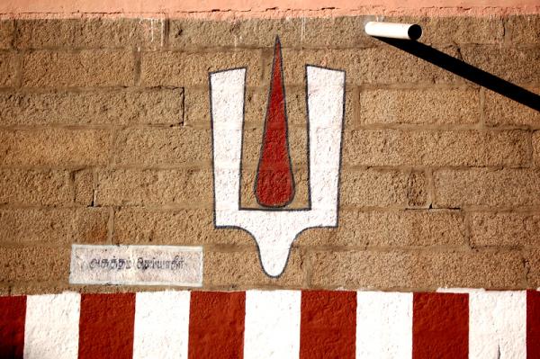 The Iyengar Graffitti