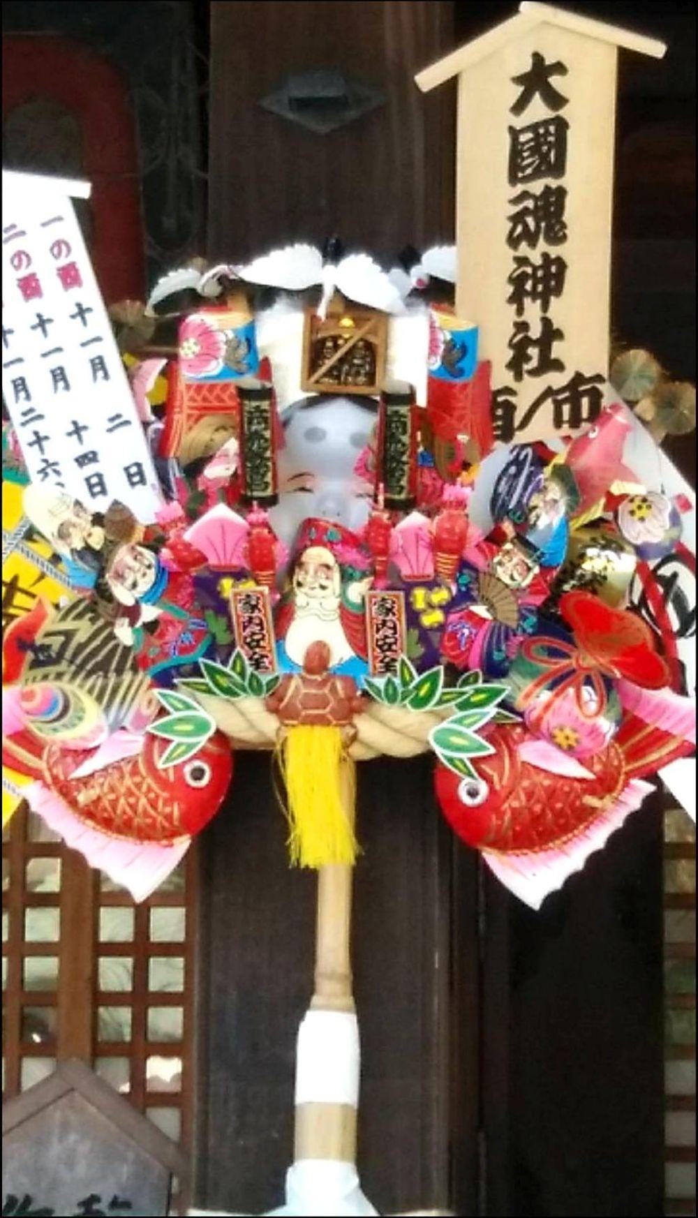 Japanese Kumade - Raking in The Good Luck