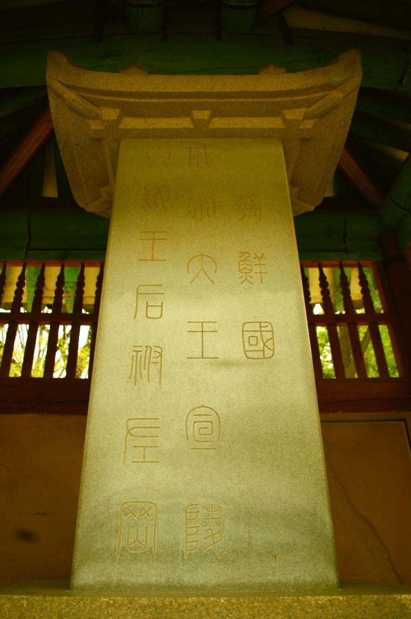 Seonjeongneung Royal Tombs