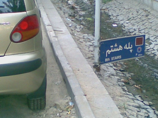 8th Stairs پله هشتم