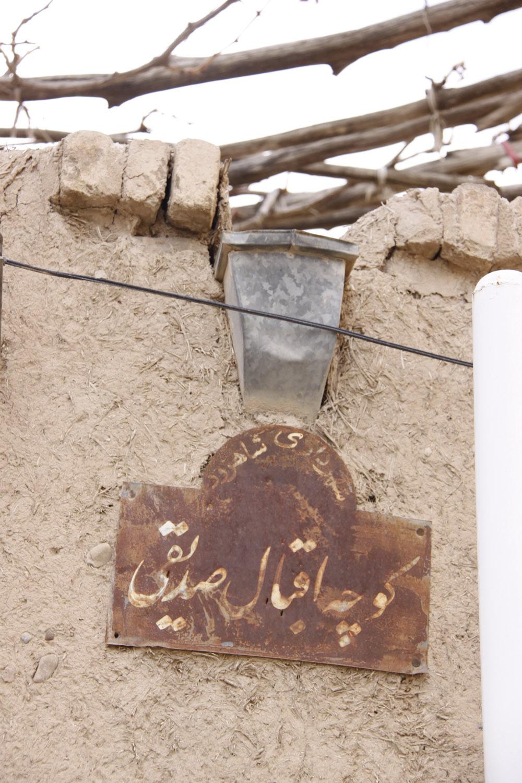 کوچه اقبال صدیقی
