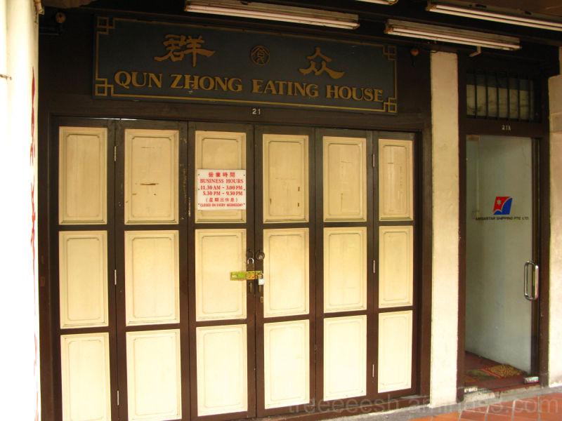 Qun Zhong Eating House