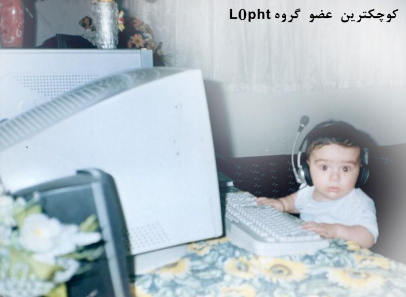 کوچک ترین عضو گروه هکری L0pht