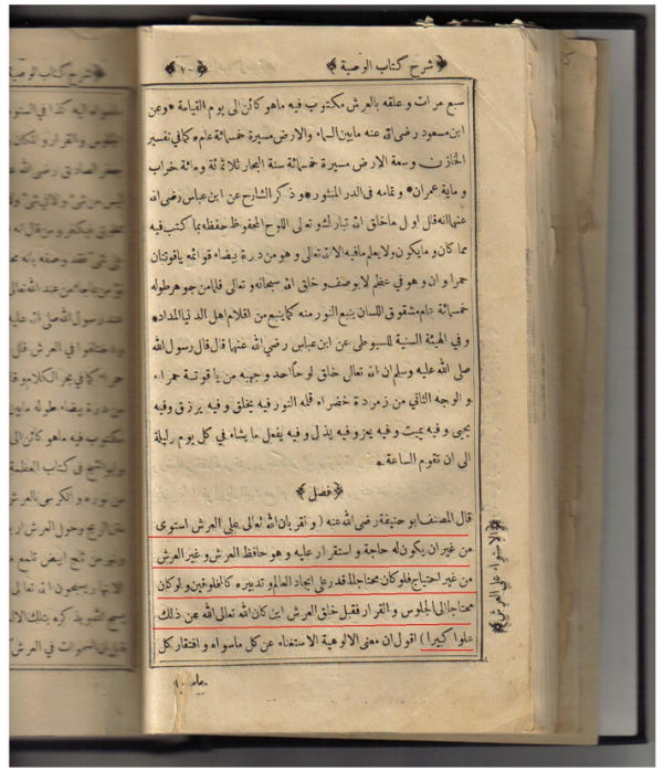 Fiqh al Akbar karya Imam Abu Hanifah