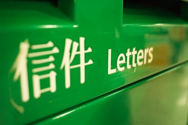 Hong-Kong Post Box