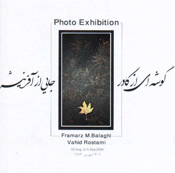 Faramarz mohazab vahid rostami photo exhibition