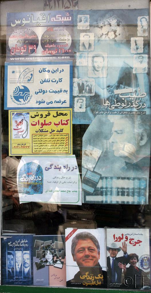 Iran. Tehran. Books for sale.