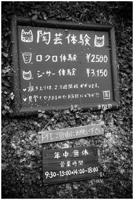 Okinawa, Shisa