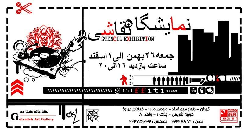 Stencil Exhibiton sticker