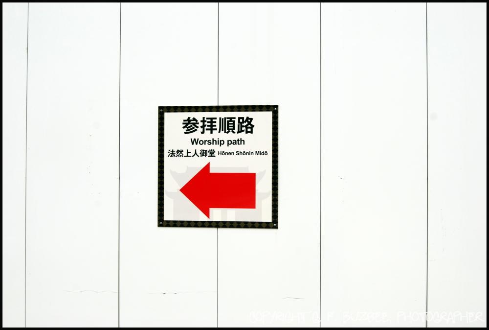 Japan temple worship sign