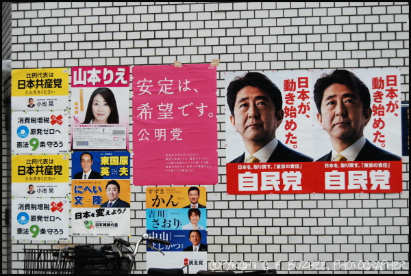 politics poster campaign kyoto japan