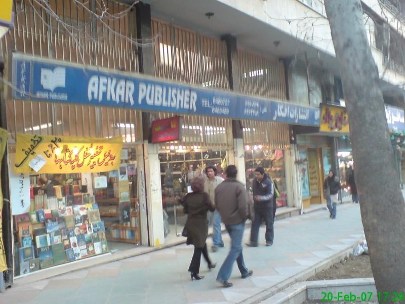Afkar has been closed