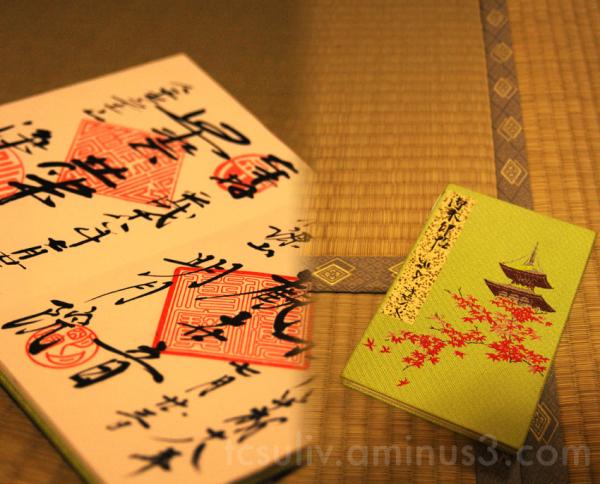 kanji temple book goshuin 漢字 寺 本 御朱印 ごしゅいん chinese