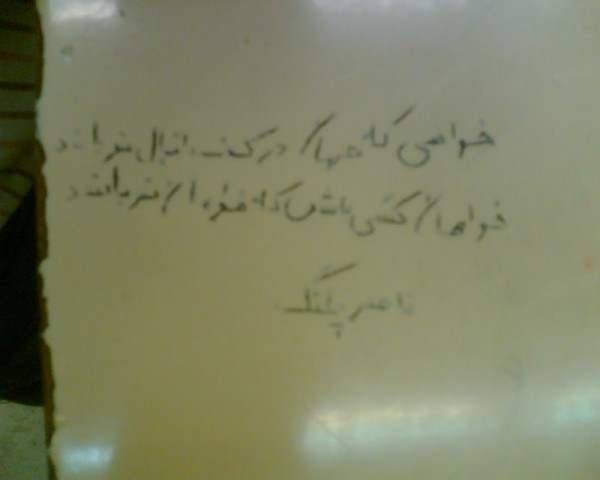 A Nice Poet from a Worker!